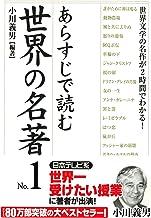 表紙: あらすじで読む世界の名著 No.1 「あらすじで読む名著」シリーズ (中経出版)   小川 義男