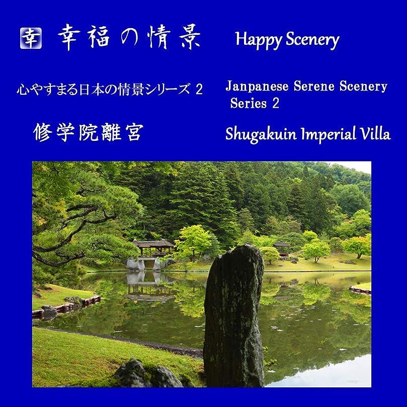 一部追い付くアルバム修学院離宮 写真集 心休まる日本の情景シリーズ 2 (CD-ROM) 【商用利用可】