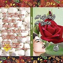 Amazon in: Kindle eBooks - Tamil Books: Books