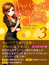 表紙: キャバクラ嬢行政書士の事件簿3 | 浅野幸惠