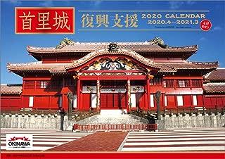 ハゴロモ 首里城復興支援(2020年4月はじまり) 2020年 カレンダー 壁掛け CL-4039