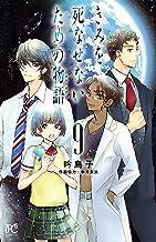 きみを死なせないための物語 9 (ボニータ・コミックス)