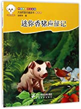 Application Diary of Mini Fragrance Pig (Chinese Edition)