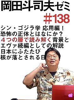 岡田斗司夫ゼミ#138「シン・ゴジラ学、応用編! 恐怖の正体とはなにか? 4つの層で読み解く背景と、エヴァ続編としての解説。日本にふたたび核が落とされる日」
