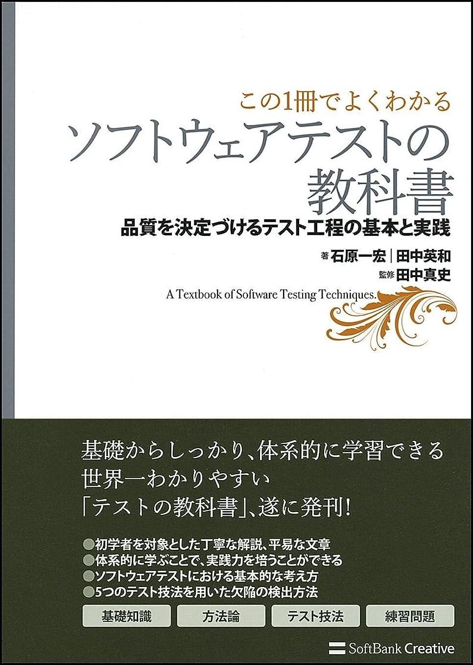 虫を数える石鹸内なる【この1冊でよくわかる】ソフトウェアテストの教科書―品質を決定づけるテスト工程の基本と実践