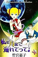 表紙: 私を月まで連れてって! (3) | 竹宮惠子