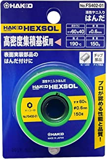 白光(HAKKO) 巻はんだ 150g 直径0.6mm FS402-01