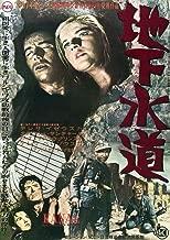 Posterazzi Kanal Top L-R: Tadeusz Janczar Teresa Izewska Bottom Center: Wienczyslaw Glinski On Japanese Art 1957. Movie Masterprint Poster Print (24 x 36)