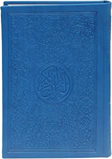 Colored Holy Quran