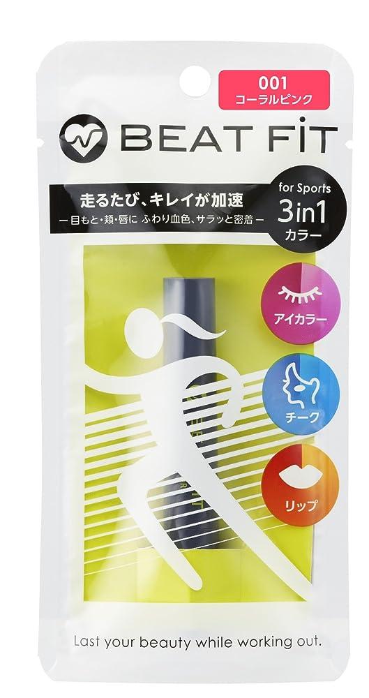 閉塞ジャーナリスト部屋を掃除するBEAT FiT(ビートフィット) 3in1カラー 001コーラルピンク 4g