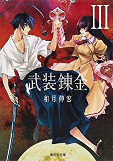 武装錬金 3 (集英社文庫(コミック版))