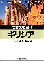 表紙: 世界の歴史〈4〉ギリシア (河出文庫) | 村田数之亮