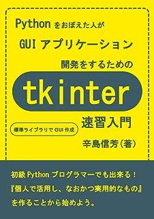 Pythonをおぼえた人がGUIアプリケーション開発をするためのtkinter速習入門: 標準ライブラリでGUI作成