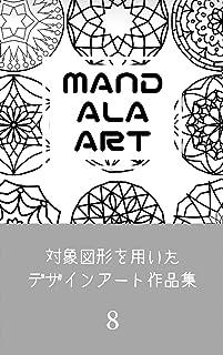 マンダラアート8 対象図形を用いたデザインアート作品集 ぬりえに使える白黒素材: 版権フリー、商用利用可のデザイン集 マンダラアートデザイン集 (扇デザインスタジオ)