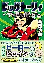 ビッグ・トーリィ&アンドロイド・ピニ マンガショップシリーズ (36)