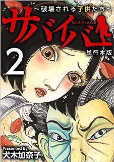 サバイバー~破壊される子供たち~ 2巻 (まんが王国コミックス)