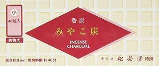 松栄堂の香炭 みやこ炭 A小48粒 赤箱 #750111