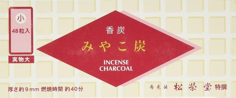 コインランドリー有益なチューブ松栄堂の香炭 みやこ炭 A小48粒 赤箱 #750111