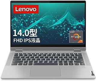 Lenovo ノートパソコン IdeaPad Flex 550(14.0型FHD Ryzen 7 16GBメモリ 512GB )【Windows 11 無料アップグレード対応】