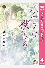 ふつうな僕らの 4 (マーガレットコミックスDIGITAL) Kindle版