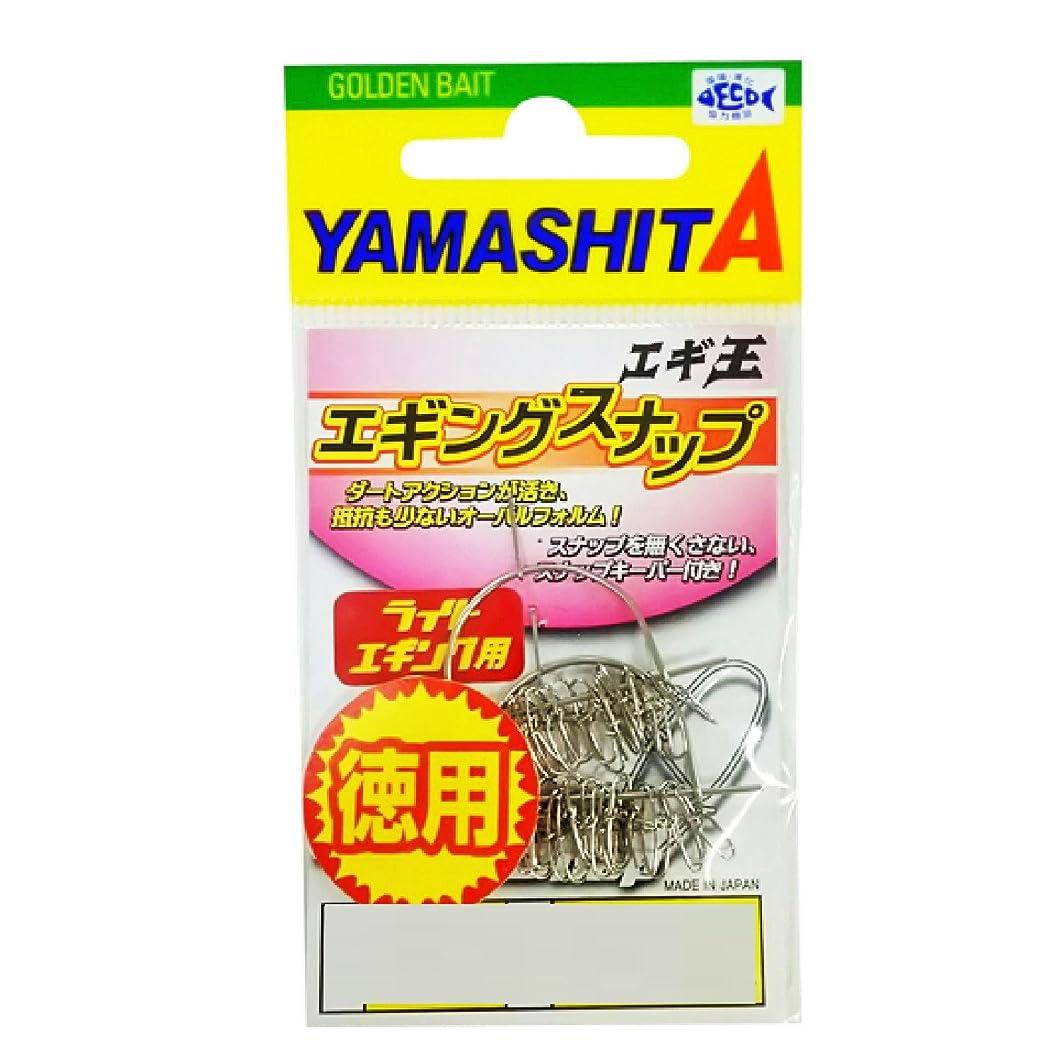 メーカー傑出したお世話になったヤマシタ(YAMASHITA) スナップ エギ王 エギングスナップ 徳用 M 18.1kg 36個