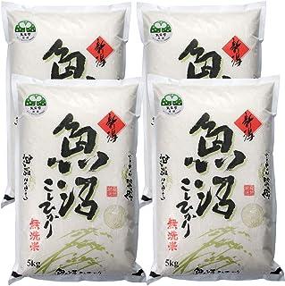 【受注後精米】魚沼産コシヒカリ 無洗米 20kg(5kg×4) 令和2年 魚沼市ブランド推奨米認定