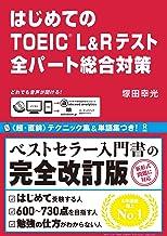 表紙: はじめてのTOEIC L&Rテスト 全パート総合対策 (アスク出版) | 塚田 幸光
