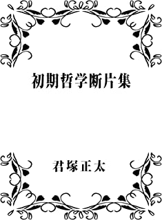 初期哲学断片集 (BoBoBooks)