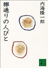 表紙: 欅通りの人びと (講談社文庫) | 内海隆一郎