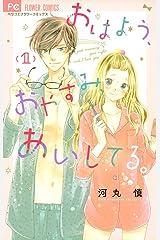 おはよう、おやすみ、あいしてる。(1) (フラワーコミックス) Kindle版