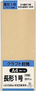 キングコーポレーション 封筒 クラフト 長形1号 100枚 N1K85
