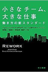 小さなチーム、大きな仕事 働き方の新しいスタンダード (ハヤカワ文庫NF) Kindle版