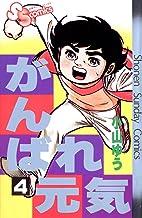 表紙: がんばれ元気(4) (少年サンデーコミックス) | 小山ゆう