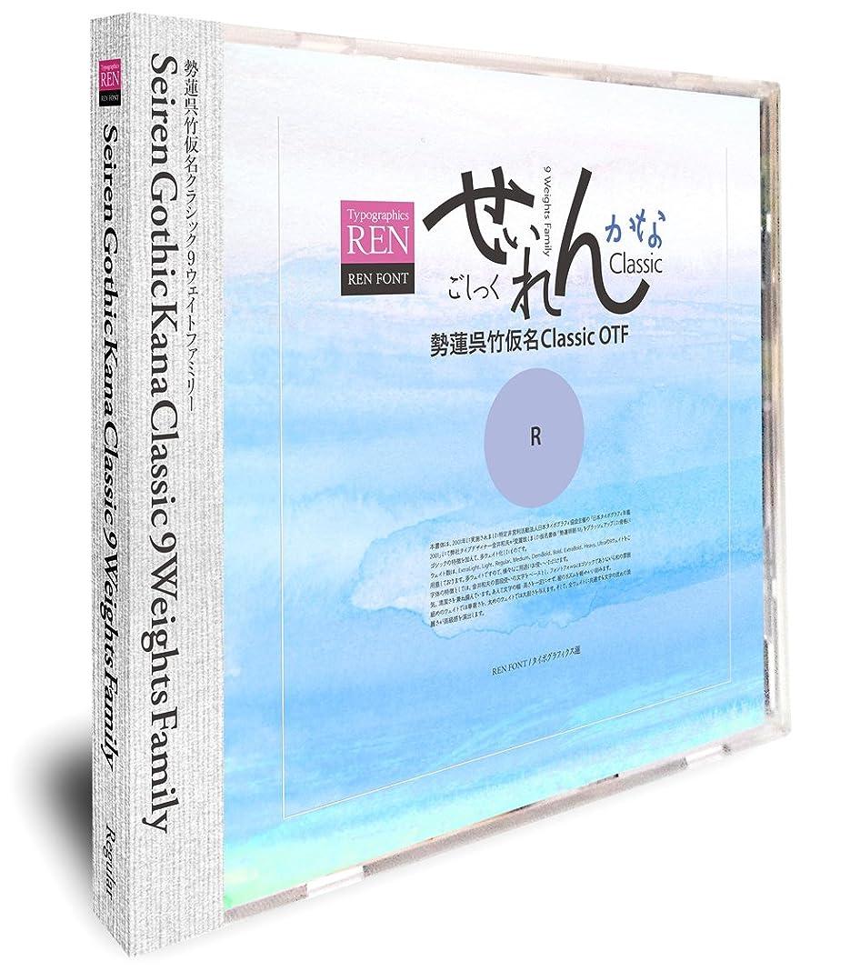 原始的なネブ用心するゴシックを感じさせない優雅さを持つフォント、勢蓮呉竹仮名ClassicOTF-R Mac