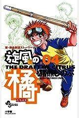 旋風(かぜ)の橘(4) (少年サンデーコミックス) Kindle版