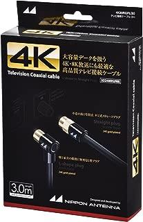 日本アンテナ テレビ接続ケーブル S4CFB(3重シールド) 4K8K対応 3m L型プラグ-F型スクリュープラグ ブラック 4K30RGPL(B)