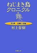 表紙: ねじまき鳥クロニクル―第3部 鳥刺し男編―(新潮文庫) | 村上春樹