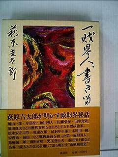 一財界人、書き留め置き候 (1980年)