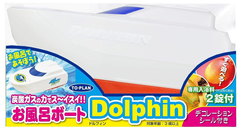 の間で熟練した嵐東京企画販売 お風呂ボート-ドルフィン号 本体+2錠