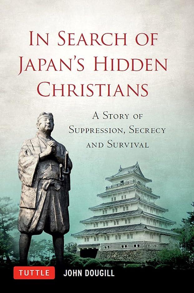 側溝銀マグIn Search of Japan's Hidden Christians: A Story of Suppression, Secrecy and Survival (English Edition)