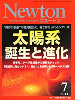 Newton (Newton) 2014Year July # # # # [Magazine]