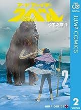 表紙: フードファイタータベル 2 (ジャンプコミックスDIGITAL) | うすた京介