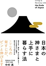 表紙: 日本の神さまと上手に暮らす法 | 中村 真