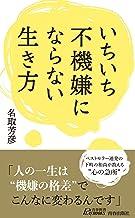 表紙: いちいち不機嫌にならない生き方   名取 芳彦