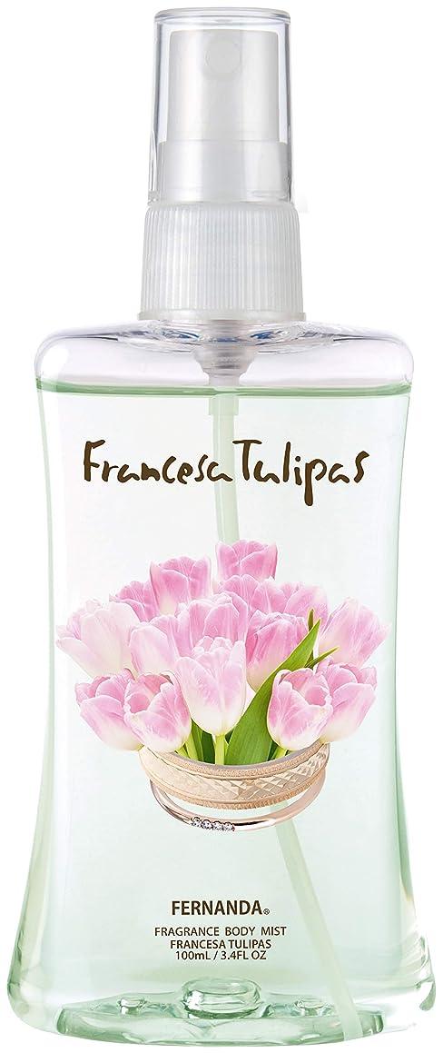 円周打ち上げるアカデミックFERNANDA(フェルナンダ) Body Mist Francesa Tulipas (ボディミスト フランセーザ チュリパス)