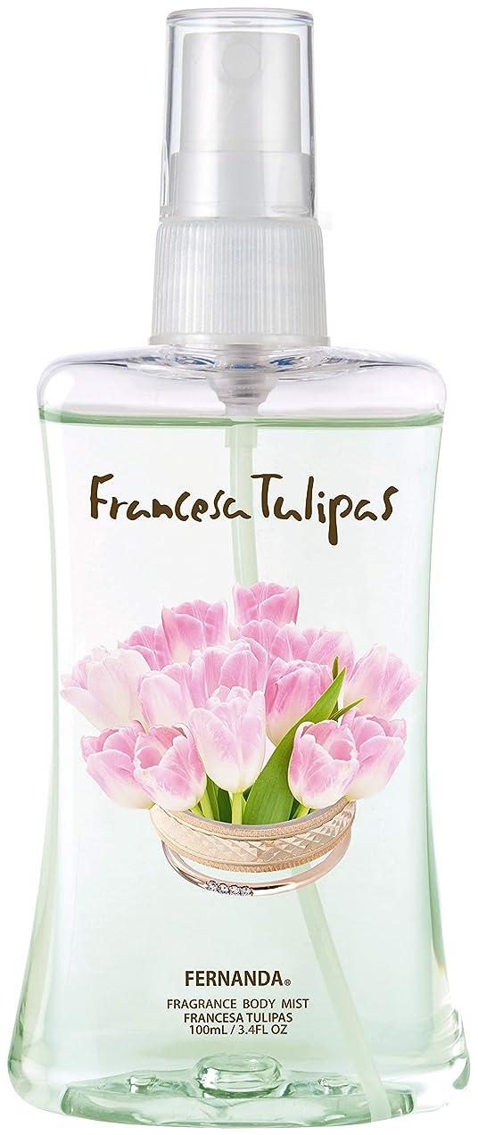 計算する正確な湿ったFERNANDA(フェルナンダ) Body Mist Francesa Tulipas (ボディミスト フランセーザ チュリパス)