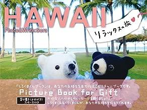 HAWAII リラックスの旅 (しろくまくんブック)