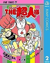 表紙: 『キン肉マン』スペシャルスピンオフ THE超人様 2 (ジャンプコミックスDIGITAL)   石原まこちん