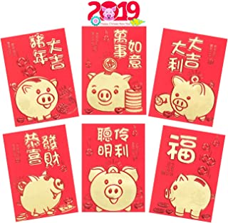 Chinese Red Envelopes, Cute Gold Piggy Red Packets with 6 Designs Hongbao Lucky Money Envelopes, JmYo 24pcs Chinese 2019 Lunar Pig Year Lai See for New Year, Birthday, Weddings