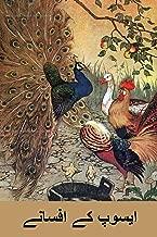 ایسوپ کے افسانے: Aesop's Fables, Urdu Edition